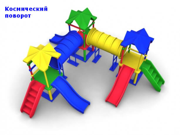 Детский игровой комплекс «Космический Поворот» 1