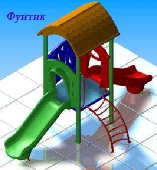 Детский игровой комплекс «Фунтик» 1