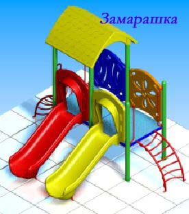 Детский игровой комплекс «Замарашка» 1