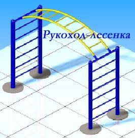 Рукоход Лесенка 1