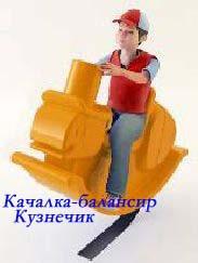 Качалка балансир «Кузнечик» 1